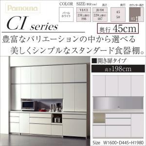 食器棚 完成品 パモウナ CIL-S1600R CIR 隠す収納 幅160 奥行45cm|kagu-hiraka