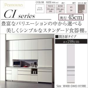 食器棚 パモウナ CI-S400K 隠すキッチン 幅40cm 奥行45cm 3段引出し|kagu-hiraka