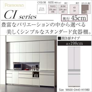 食器棚 パモウナ CI-S601K 隠すキッチン 幅60cm 奥行45cm 深型引出し|kagu-hiraka