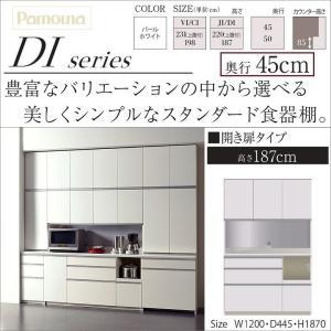 キッチンボード パモウナ 食器棚 隠す収納 DIR-S1200R DIL 幅120cm 奥行45cm 高さ187cm 完成品|kagu-hiraka