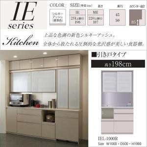 パモウナ IEL-1000R IER キッチン 食器棚 幅100cm 奥行50cm 家電収納家具|kagu-hiraka