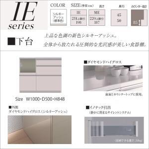 IEL-1000R下台 IER 食器棚 奥行50cm キッチン収納 カウンター 幅100cm|kagu-hiraka