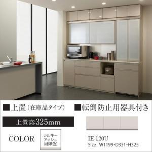 IE-120U 標準上置き 幅120cm キッチン収納 転倒防止用器具付き 開き扉|kagu-hiraka