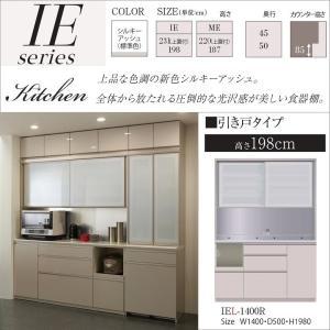 パモウナ IEL-1400R IER キッチン 食器棚 幅140cm 奥行50cm 家電収納家具|kagu-hiraka
