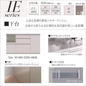 IEL-1400R下台 IER 食器棚 奥行50cm キッチン収納 カウンター 幅140cm|kagu-hiraka
