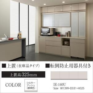 IE-140U 標準上置き 幅140cm キッチン収納 転倒防止用器具付き 開き扉|kagu-hiraka