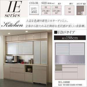 パモウナ IEL-1600R IER キッチン 食器棚 幅160cm 奥行50cm 家電収納家具|kagu-hiraka