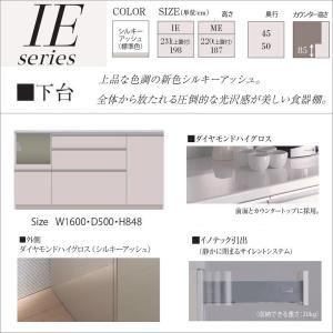 IEL-1600R下台 IER 食器棚 奥行50cm キッチン収納 カウンター 幅160cm|kagu-hiraka