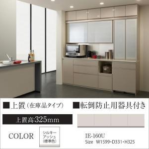 IE-160U 標準上置き 幅160cm キッチン収納 転倒防止用器具付き 開き扉|kagu-hiraka