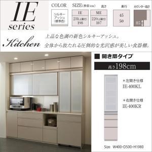 パモウナ IE-400KL KR キッチン 食器棚 幅40cm 奥行50cm 3段引出し収納|kagu-hiraka