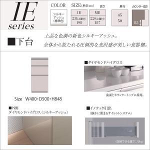 パモウナ IE-400KR下台 食器棚 幅40cm 奥行50cm カウンター 3段引出し|kagu-hiraka