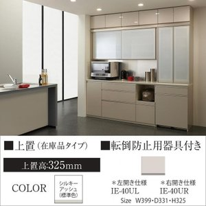 IE-40UL R 標準上置き 幅40cm キッチン収納 転倒防止用器具付き 開き扉|kagu-hiraka