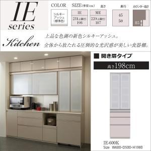 パモウナ IE-600K キッチン 開扉 食器棚 幅60cm 奥行50cm 3段引出し収納|kagu-hiraka