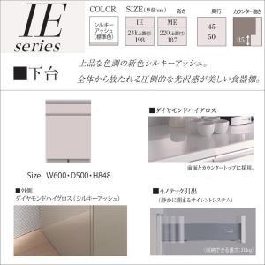 パモウナ IE-601K下台 食器棚 奥行50cm キッチン収納 カウンター 幅60cm|kagu-hiraka