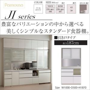 食器棚 完成品 パモウナ キッチン 収納家具 ダイニング JIR-1000R JIL 高さ187cm 幅100cm 奥行50cm kagu-hiraka