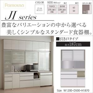 食器棚 完成品 パモウナ キッチン 収納家具 ダイニング JIR-1200R JIL 高さ187cm 幅120cm 奥行50cm kagu-hiraka