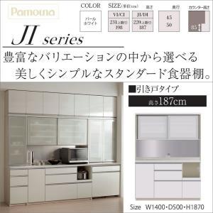 食器棚 完成品 パモウナ キッチン 収納家具 ダイニング JIR-1400R JIL 高さ187cm 幅140cm 奥行50cm kagu-hiraka