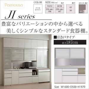 食器棚 完成品 パモウナ キッチン 収納家具 ダイニング JIR-1600R JIL 高さ187cm 幅160cm 奥行50cm kagu-hiraka