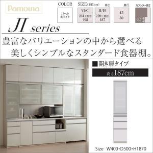 食器棚 完成品 パモウナ キッチン 収納家具 スリムボード JI-400KL KR 高さ187cm 奥行50 幅40cm kagu-hiraka