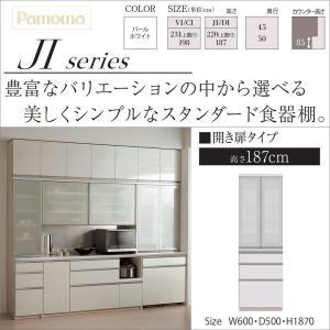 食器棚 完成品 パモウナ キッチン 収納家具 カップボード JI-600K 高187cm 奥行50 ...