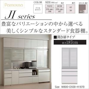 食器棚 完成品 パモウナ キッチン 収納家具 カップボード JI-800K 高187cm 奥行50 ...