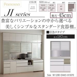 食器棚 完成品 パモウナ JIR-S1200R JIL 幅120cm 奥行45cm 高さ187cm 高品質 台所 家電収納 キッチン kagu-hiraka