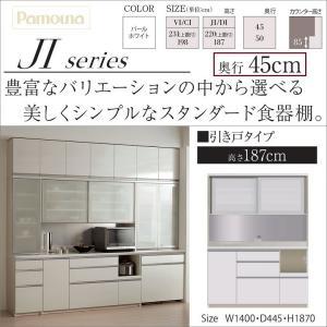 食器棚 完成品 パモウナ JIR-S1400R JIL 幅140cm 奥行45cm 高さ187cm きれい 台所 家電収納 キッチン kagu-hiraka