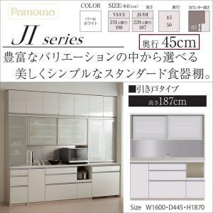 食器棚 完成品 パモウナ JIR-S1600R JIL 幅160cm 奥行45cm 高さ187cm 高品質 台所 家電収納 キッチン kagu-hiraka