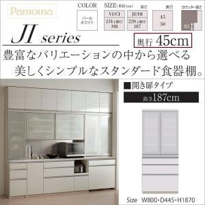 食器棚 パモウナ キッチン 収納 JI-S800K 幅80cm 奥行45cm 3段引出 kagu-hiraka