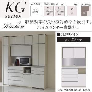 パモウナ KGR-1200R KGL キッチン収納 食器棚 奥行50cm ハイカウンター|kagu-hiraka