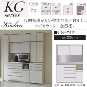パモウナ KGR-1400R KGL キッチン収納 食器棚 奥行50cm ハイカウンター|kagu-hiraka