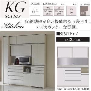 パモウナ KGR-1600R KGL キッチン収納 食器棚 奥行50cm ハイカウンター|kagu-hiraka