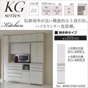 パモウナ KG-400K キッチン収納 食器棚 奥行50cm ハイカウンター 開き扉|kagu-hiraka