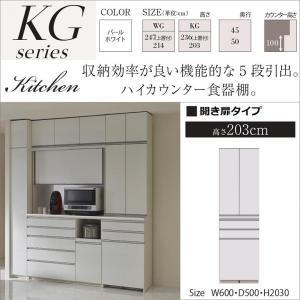 パモウナ KG-600K キッチン収納 食器棚 奥行50cm ハイカウンター 開き扉|kagu-hiraka