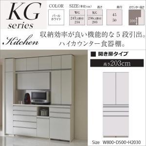 パモウナ KG-800K キッチン収納 食器棚 奥行50cm ハイカウンター 開き扉|kagu-hiraka