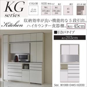 パモウナ KGL-S1000R KGR キッチン収納 食器棚 奥行45cm ハイカウンター|kagu-hiraka