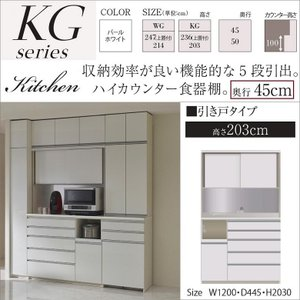 パモウナ KGL-S1200R KGR キッチン収納 食器棚 奥行45cm ハイカウンター|kagu-hiraka