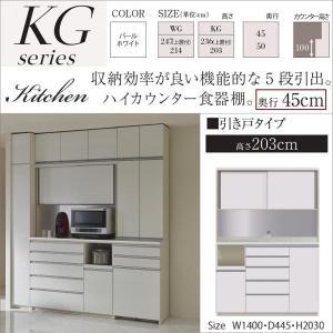 パモウナ KGL-S1400R KGR キッチン収納 食器棚 奥行45cm ハイカウンター|kagu-hiraka