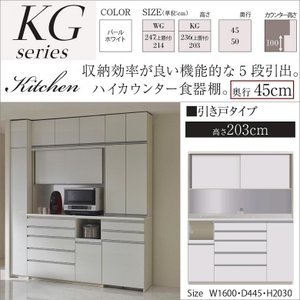 パモウナ KGL-S1600R KGR キッチン収納 食器棚 奥行45cm ハイカウンター|kagu-hiraka