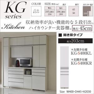 パモウナ KG-S400K キッチン収納 食器棚 奥行45cm ハイカウンター 開き扉|kagu-hiraka