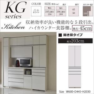 パモウナ KG-S600K キッチン収納 食器棚 奥行45cm ハイカウンター 開き扉|kagu-hiraka