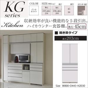 パモウナ KG-S800K キッチン収納 食器棚 奥行45cm ハイカウンター 開き扉|kagu-hiraka