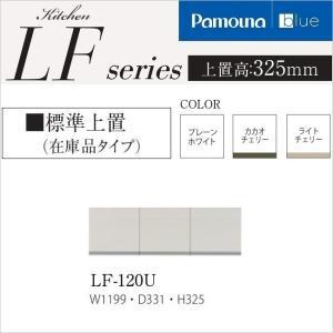 食器棚 上置き パモウナ LF-120U キッチン収納 日本製 幅120cm 高32.5cm|kagu-hiraka