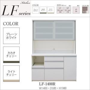 食器棚 完成品 幅140cm 奥行50cm 引き戸 パモウナ 家具 LF-1400R キッチン 収納|kagu-hiraka