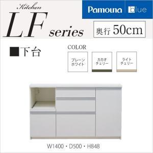 パモウナ カウンター 収納 LF-1400R下台 幅140cm 日本製 キッチン家具 完成品 国産 クリーンボディー|kagu-hiraka