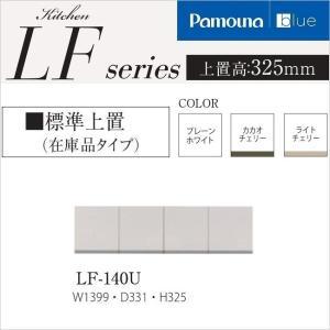 食器棚 上置き パモウナ LF-140U キッチン収納 日本製 幅140cm 高32.5cm|kagu-hiraka