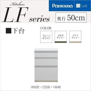 パモウナ カウンター 完成品 LF-600K下台 幅60cm スーパークリーンボディー 作業台 キッチン 引出し収納|kagu-hiraka