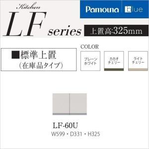 食器棚 上置き パモウナ LF-60U キッチン収納 日本製 幅60cm 高32.5cm|kagu-hiraka