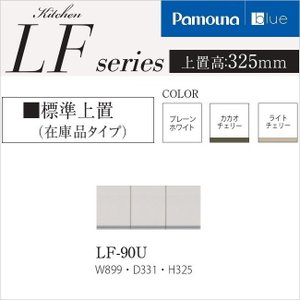 食器棚 上置き パモウナ LF-90U キッチン収納 日本製 幅90cm 高32.5cm|kagu-hiraka