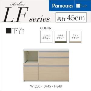 カウンター 収納 パモウナ LF-S1200R下台 幅120cm 作業台 キッチン家具 完成品 国産 高さ85cm 3段引出|kagu-hiraka